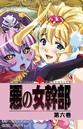 【フルカラー】悪の女幹部 第6巻