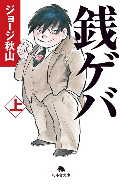 銭ゲバ (上)