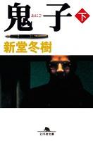 鬼子 (下)
