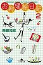 お料理絵日記 2