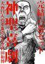 【全巻セット】神聖喜劇 完結六巻セット