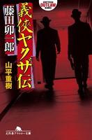 義侠ヤクザ伝・藤田卯一郎