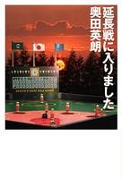 蟒カ髟キ謌ヲ縺ォ蜈・繧翫∪縺励◆