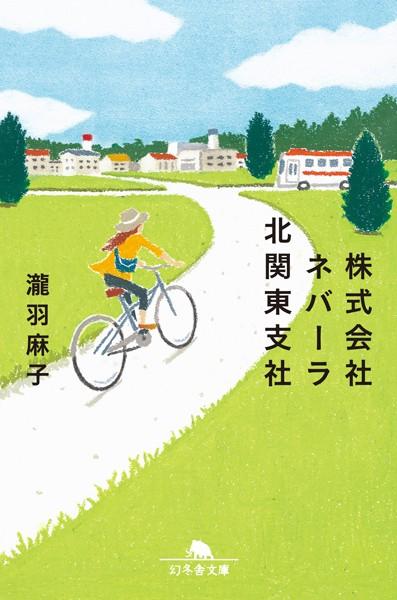 株式会社ネバーラ北関東支社