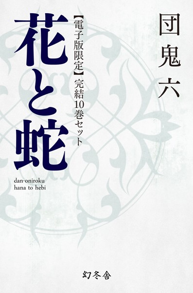 【電子版限定】花と蛇 完結10巻セット