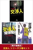 【電子版限定】交渉人 シリーズ3巻セット