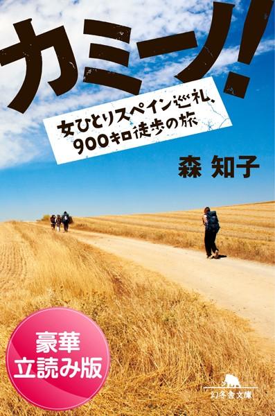 カミーノ! 女ひとりスペイン巡礼、900キロ徒歩の旅<豪華立読み版>