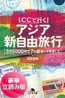 LCCで行く! アジア新自由旅行 3万5000円で7カ国巡ってきました<豪華立読み版>
