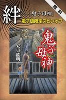 絆――『鬼子母神』電子版限定スピンオフ