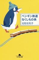 ペンギン鉄道 なくしもの係