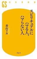 繧ケ繝斐Μ繝√Η繧「繝ォ縺ォ繝上�槭k莠コ縲√ワ繝槭i縺ェ縺�莠コ
