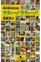 南米取材放浪記 ラティーノ・ラティーノ!