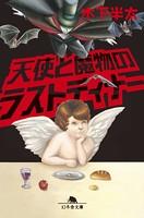 天使と魔物のラストディナー