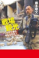 戦場観光〜シリアで最も有名な日本人