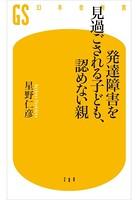 逋コ驕秘囿螳ウ繧定ヲ矩℃縺斐&繧後k蟄舌←繧ゅ�∬ェ阪a縺ェ縺�隕ェ