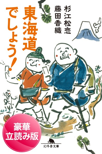 東海道でしょう!<豪華立読み版>