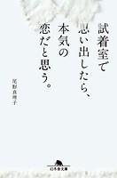 隧ヲ逹�螳、縺ァ諤昴>蜃コ縺励◆繧峨�∵悽豌励�ョ諱九□縺ィ諤昴≧縲�