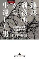 連邦刑務所から生還した男 FBI囮捜査と日本ヤクザ