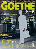 GOETHE[ゲーテ] 2015年9月号