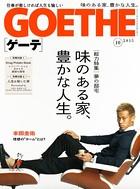 GOETHE[ゲーテ] 2015年10月号
