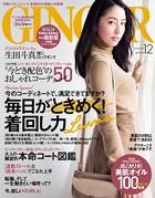 GINGER[ジンジャー] 2015年12月号
