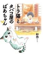 トラ猫とタバコ屋のばあちゃん