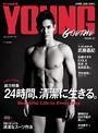 YOUNG GOETHE[ヤング・ゲーテ] VOLUME.02:GOETHE[ゲーテ]2016年4月号増刊
