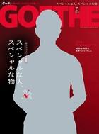 GOETHE[ゲーテ] 2016年5月号