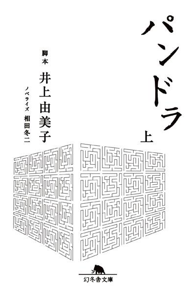 パンドラ (上)