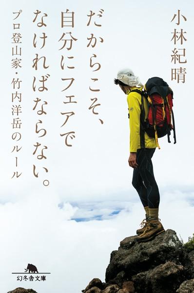 だからこそ、自分にフェアでなければならない。 プロ登山家・竹内洋岳のルール