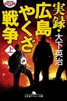 実録・広島やくざ戦争