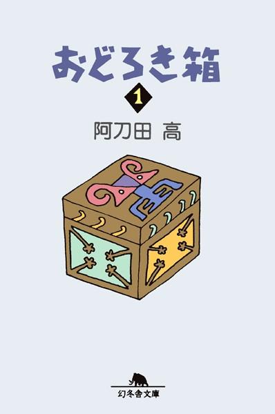 おどろき箱 1
