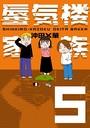 蜃気楼家族 5