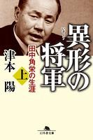 異形の将軍 田中角栄の生涯