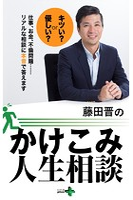 藤田晋のかけこみ人生相談
