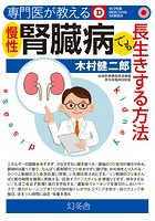 専門医が教える 慢性腎臓病でも長生きす...