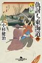 仇討ち東海道 (四) 幕切れ丸子宿