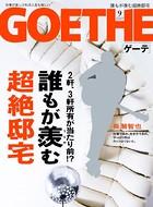 GOETHE[ゲーテ] 2017年9月号