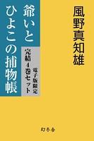【電子版限定】爺いとひよこの捕物帳 完結4巻セット