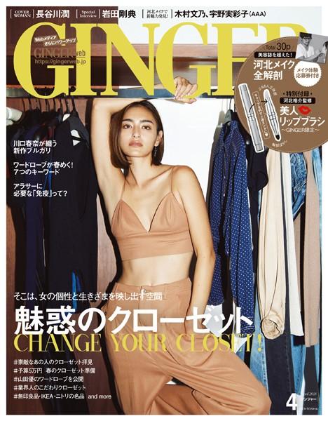 GINGER[ジンジャー] 2018年4月号