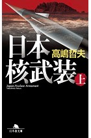日本核武装 上