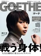 GOETHE[ゲーテ] 2018年6月号