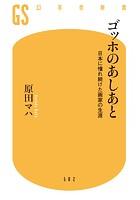ゴッホのあしあと 日本に憧れ続けた画家の生涯