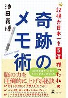 記憶力日本一を5度獲った私の奇跡のメモ術