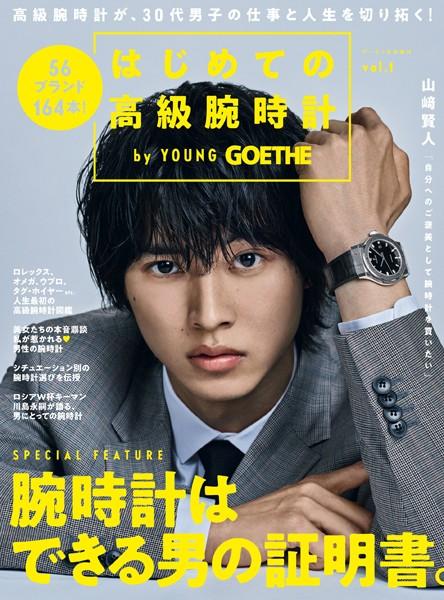 GOETHE[ゲーテ] 2018年7月号増刊