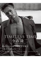 TIMELESS TIME 通常版
