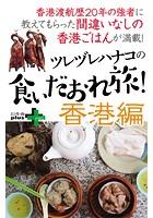 ツレヅレハナコの食いだおれ旅!香港編