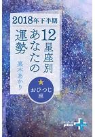 2018年下半期 12星座別あなたの運勢(分冊版)