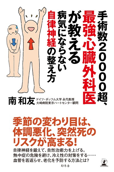 手術数20000超、最強心臓外科医が教える 病気にならない自律神経の整え方