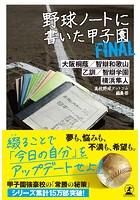 野球ノートに書いた甲子園Final